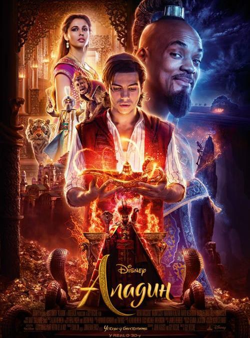 Aladin 3D od 23.05.do 29.05 u 18h SINHRONIZOVAN sub i ned u 11h i 18h