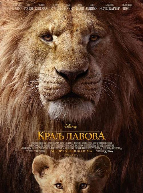 Kralj lavova 3D od 18.07 do 24.07.2019 u 16:30h i 19h SINHRONIZOVANO