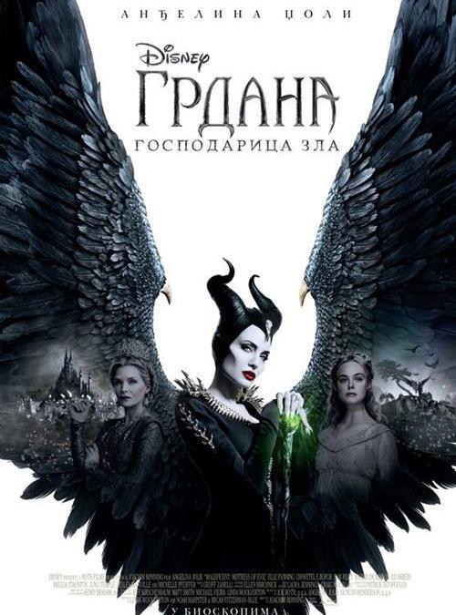 Grdana – Gospodarica zla 3D od 17.10. do 23.10. u 18h Sinhronizovano