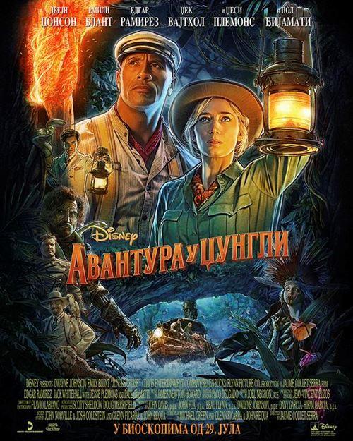 Avantura u džungli 3D od 05.08. do 11.08. u 18h